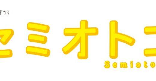 「セミオトコ」ドラマ【第1話~全話まとめて】見逃し動画を無料でフル視聴しよう!Dailymotion、Pandoraでは視聴できる?