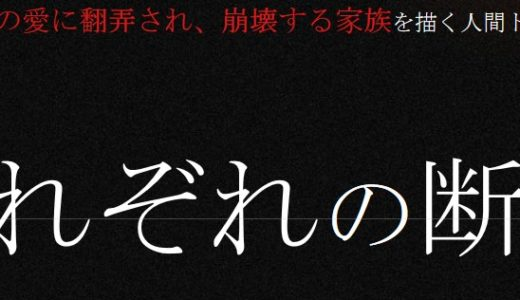 「それぞれの断崖」ドラマ【第1話~全話まとめて】見逃し動画を無料でフル視聴しよう!Dailymotion、Pandoraでは視聴できる?