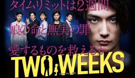 「TWO WEEKS」ドラマ【第2話】見逃し動画を無料でフル視聴しよう【決死の逃亡..娘との約束のために生きる!】