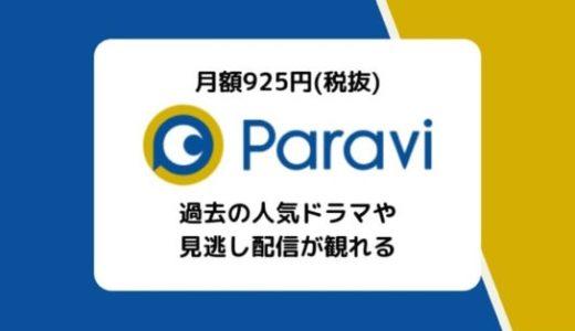 「Paravi(パラビ)」利用料金、無料登録・解約 退会方法をわかりやすく解説!一日たったの33円で視聴できる?