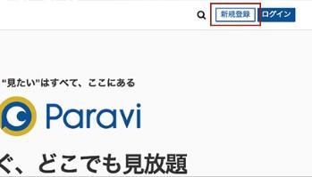 Paravi・無料登録
