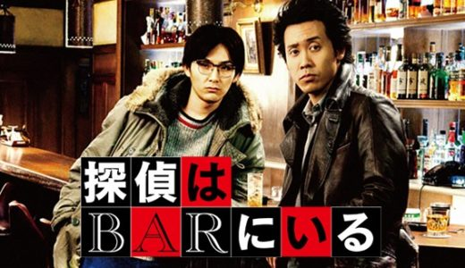 「探偵はBARにいる」映画(第1作)動画を無料でフル視聴しませんか?Dailymotion、Pandoraでは見れる?