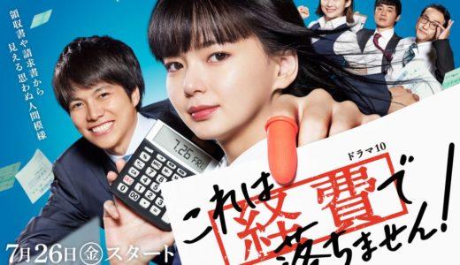 「これは経費で落ちません」NHKドラマ【第8話】見逃し動画を無料でフル視聴しよう!再放送は?【嘘つきとノベルティの巻!】