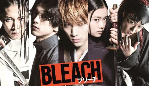 「BLEACH(ブリーチ)」映画(邦画・実写)フル動画を無料で視聴しよう!Dailymotion、Pandoraでは見れる?