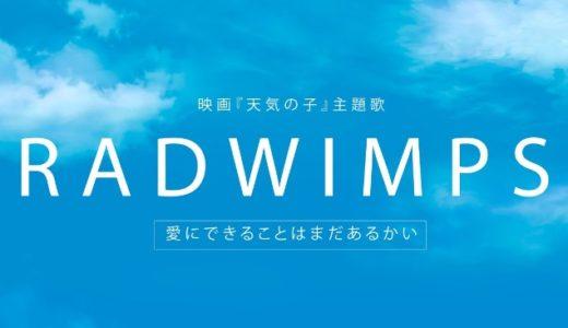 RADWIMPS「愛にできることはまだあるかい」歌詞の意味は?アニメ映画『天気の子』主題歌に込めたメッセージとは?