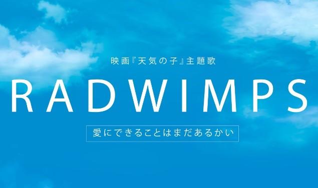 RADWIMPS・愛にできることはまだあるかい