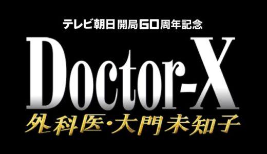 「ドクターX(シーズン6)」ドラマ【第1話~全話まとめて】見逃し動画を無料でフル視聴しよう!(米倉涼子、内田有紀、岸部一徳、遠藤憲一)