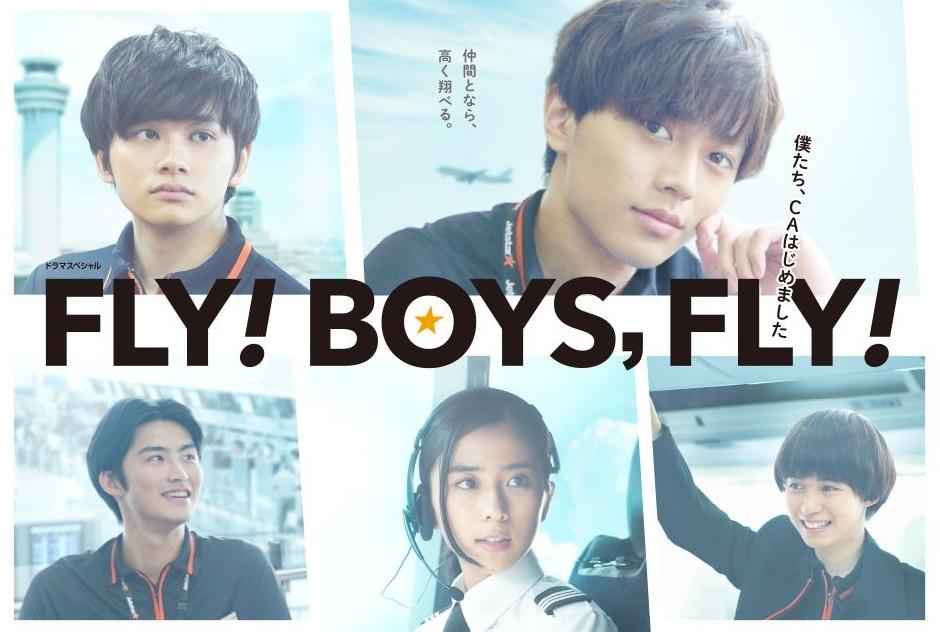 フライボーイズフライ・FLY!BOYS,FLY!