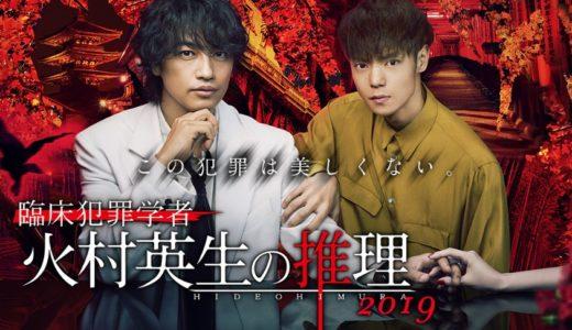 「火村英生の推理2019」SPドラマ見逃し動画を無料でフル視聴しよう!【ABCキラー偏】
