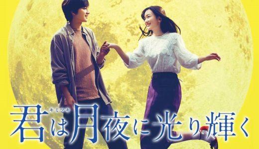 「君は月夜に光り輝く」映画/動画フルを無料視聴しませんか?Dailymotion、Pandoraでは見れる?(永野芽郁、北村匠海)