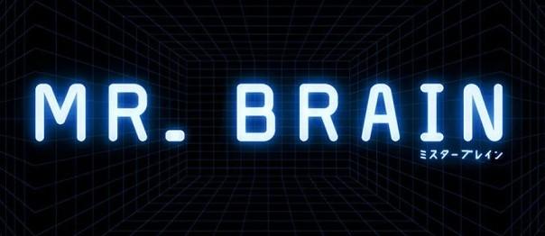 mr.Brain・ミスターブレイン