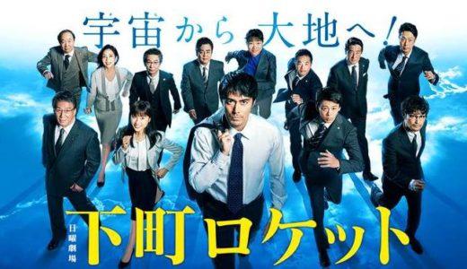 「下町ロケット(2018)」ドラマ動画【第1話~最終回まとめ】無料でフル視聴しよう!