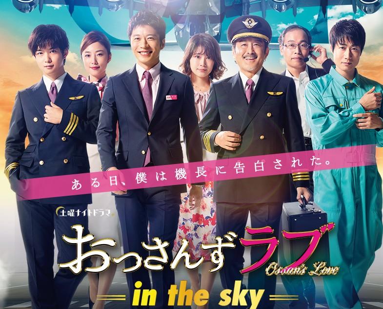 おっさんずラブ-in the sky
