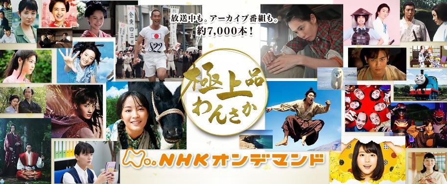 NHKJオンデマンド:U-NEXT