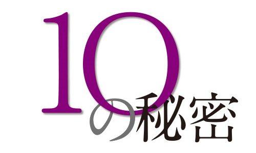 「10の秘密」フル動画【第1話/2話】見逃しドラマを無料視聴しよう!Pandora、Dailymotionでも見れる?