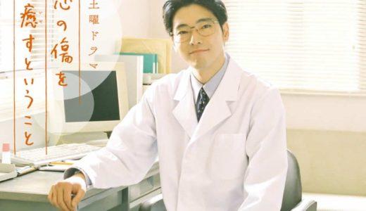 NHK「心の傷を癒すということ」動画【第1話~全話】見逃しドラマ無料でフル視聴!再放送はいつ?