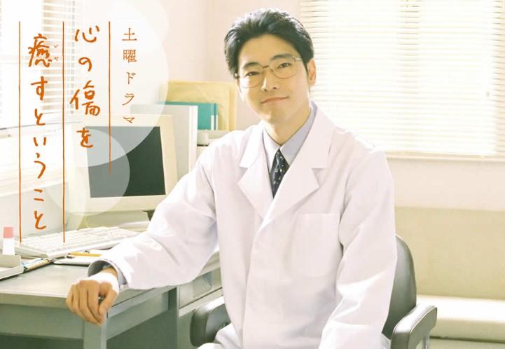 NHKドラマ・心の傷を癒すということ