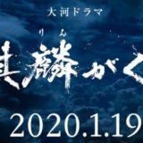 麒麟がくる 2020 大河ドラマ