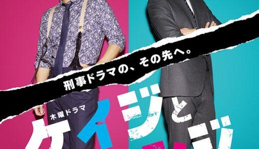 「ケイジとケンジ」フル動画【第1話~全話】見逃しドラマを無料視聴しよう