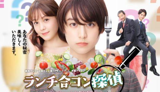 「ランチ合コン探偵」フル動画【1話~全話】見逃しドラマ無料視聴しよう!
