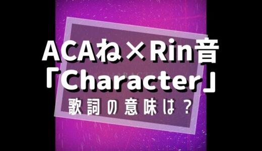『Character/キャラクター』歌詞の意味は?(ずっと真夜中でいいのに)ACAね×Rin音