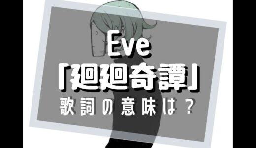 Eve『廻廻奇譚』歌詞の意味は?【呪術廻戦の世界観と併せて徹底解説】