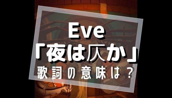 Eve「夜は仄か」歌詞の意味・読み方は?