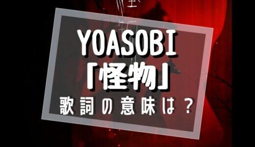 YOASOBI『怪物』歌詞の意味を考察【理性と本能の狭間で出した答えとは?】
