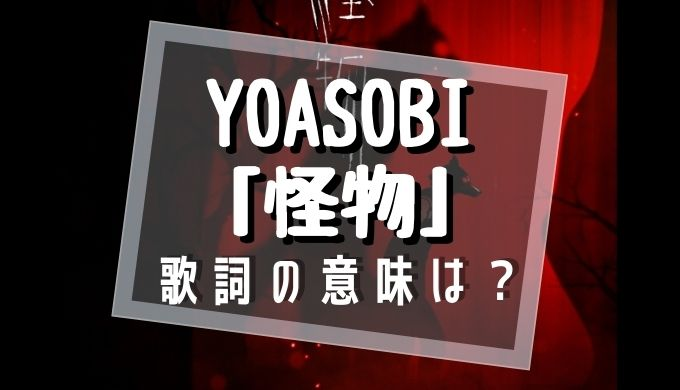 YOASOBI/怪物/歌詞の意味は?