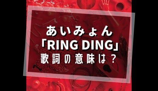 あいみょん「RING DING」歌詞の意味は?【親友への不器用な優しさに注目】