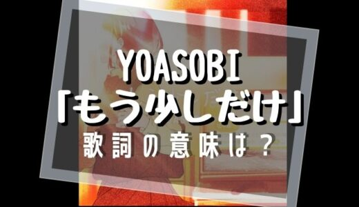 YOASOBI「もう少しだけ」歌詞の意味を解釈【イントロの英語の意味は?】