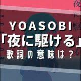 YOASOBI「夜に駆ける」歌詞の意味は?