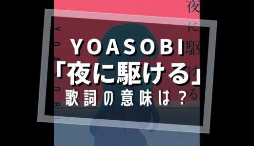 YOASOBI『夜に駆ける』歌詞の意味は?【生と死の欲動を描く..|タナトスの誘惑】