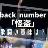 backnumber「怪盗」歌詞の意味は?