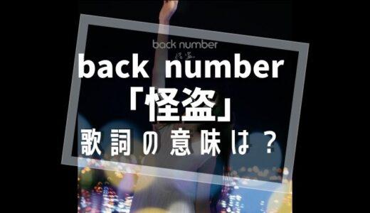back number『怪盗』歌詞の意味は?【彼が奪いたい恋の行方とは…】
