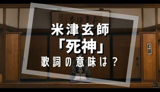 米津玄師『死神』歌詞の意味は?【アジャラカモクレン テケレッツのパー、の意味とは?】