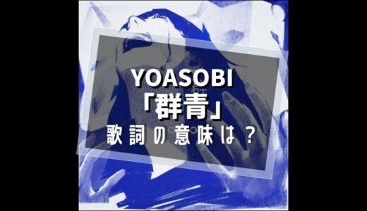 "YOASOBI『群青』歌詞の意味を解釈【""本当の声""が意味するものとは?】"