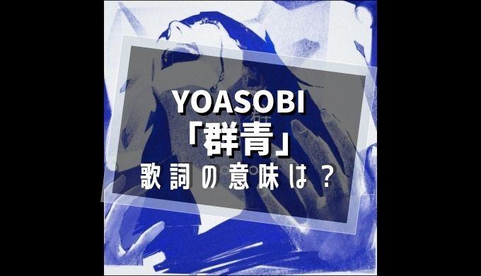 YOASOBI「群青」歌詞の意味は?