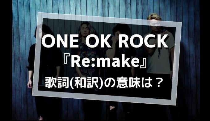 ONE OK ROCK「Remake」歌詞の意味を解釈
