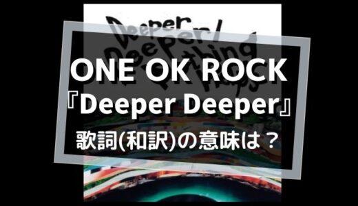 ONE OK ROCK「Deeper Deeper」歌詞(和訳)の意味を解釈【謎の少年は一体…?】