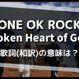 ONE OK ROCK「Broken Heart of Gold」歌詞・和訳の意味は?