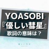 YOASOBI「優しい彗星」歌詞の意味を解釈