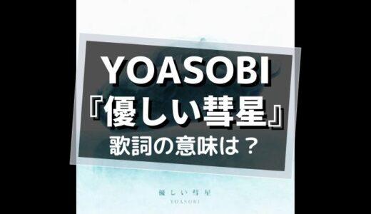 YOASOBI『優しい彗星』歌詞の意味を解釈は?【本当の強さとは…】