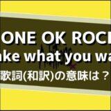 ONE OK ROCK「take what you want」歌詞の意味を解釈 (2)