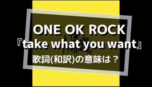 ONE OK ROCK「take what you want」歌詞(和訳)の意味を解釈