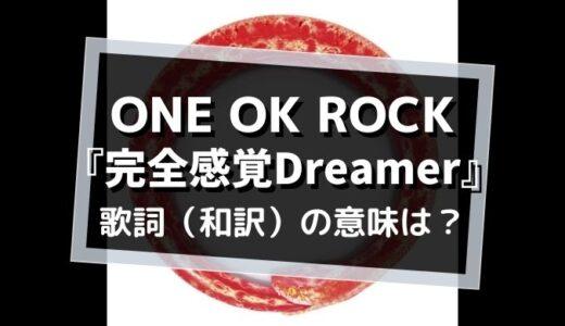 ONE OK ROCK『完全感覚Dreamer』歌詞の意味は?【間奏(和訳)の意味が深い..】
