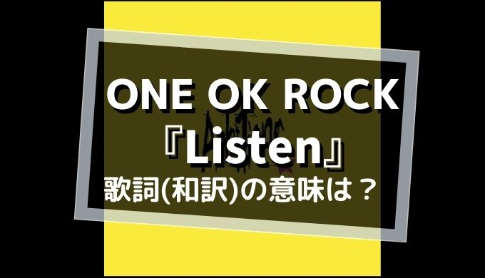 ONE OK ROCK「Listen」歌詞の意味を解釈
