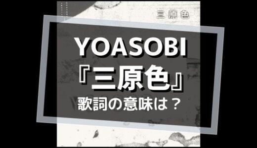 YOASOBI『三原色』歌詞の意味は?【小説「RGB」原作から描く友情とは..】