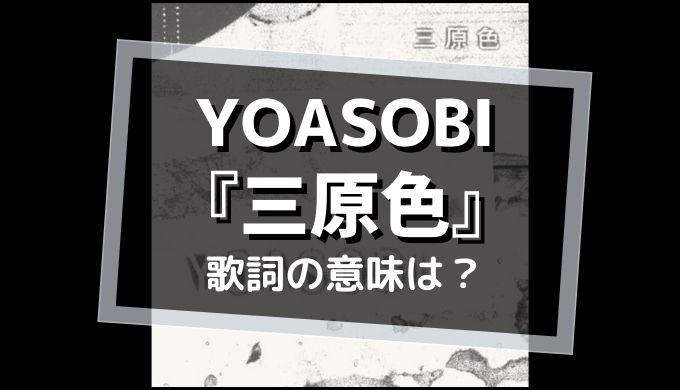 YOASOBI「三原色」歌詞の意味は?