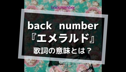 back number「エメラルド」歌詞の意味は?【危険な恋に堕ちてく主人公の心情とは..】